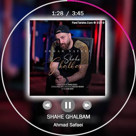 شاه قلبم احمد صفایی