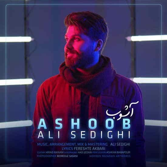 دانلود آهنگ آشوب علی صدیقی