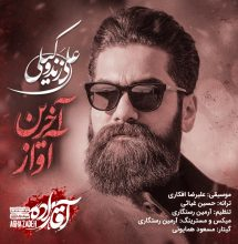 دانلود آهنگ آخرین آواز علی زند وکیلی