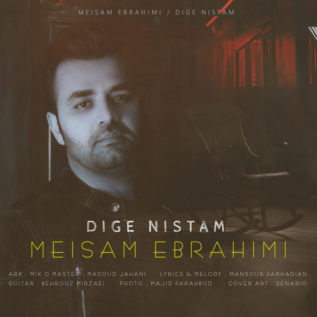 دانلود آهنگ دیگه نیستم میثم ابراهیمی ، دانلود آهنگ جدید میثم ابراهیمی