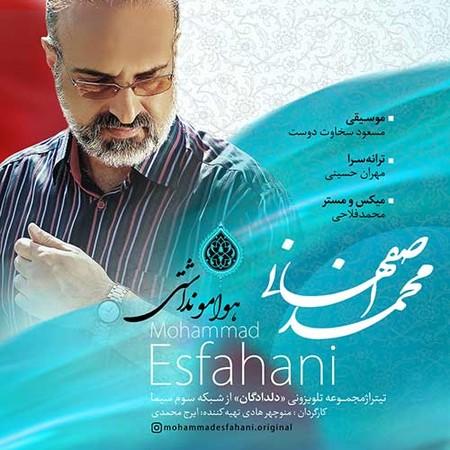 دانلود آهنگ هوامو نداشتی محمد اصفهانی