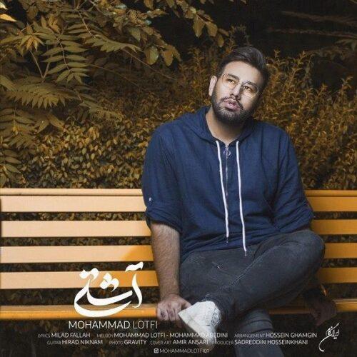 دانلود ریمیکس آهنگ آشتی محمد لطفی