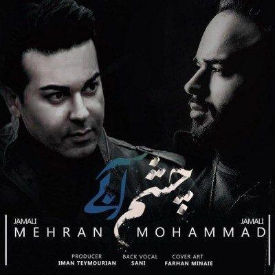 دانلود اهنگ چشم آبی محمد مهران جمالی