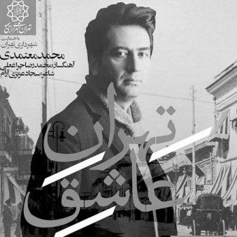 دانلود آلبوم تهران عاشق محمد معتمدی