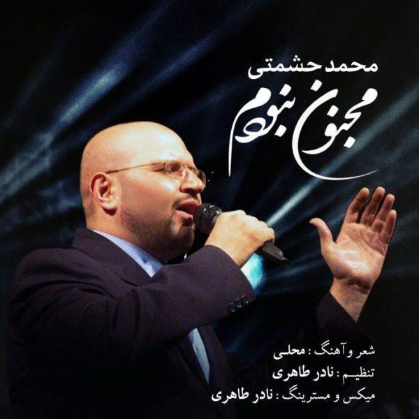 دانلود ریمیکس آهنگ مجنون نبودم محمد حشمتی
