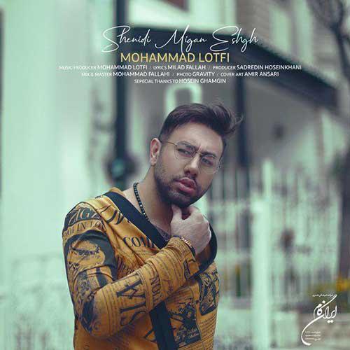 اهنگ شنیدی میگن عشق محمد لطفی