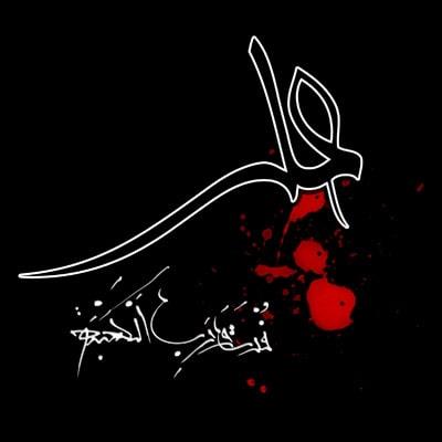 دانلود گلچینی از نوحه و مداحی شب قدر (احیاء)