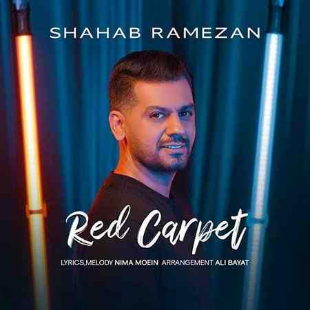 دانلود اهنگ فرش قرمز شهاب رمضان