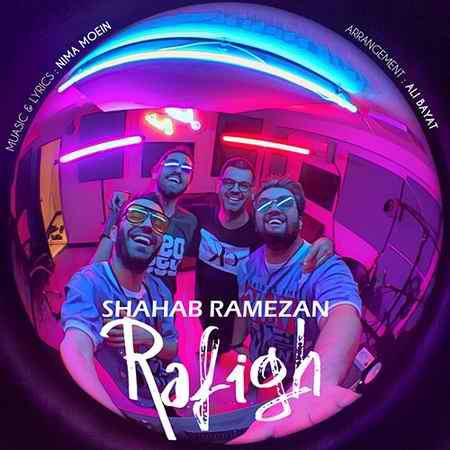دانلود آهنگ رفیق شهاب رمضان