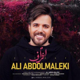 دانلود آهنگ اعتراف علی عبدالمالکی به همراه موزیک ویدئو