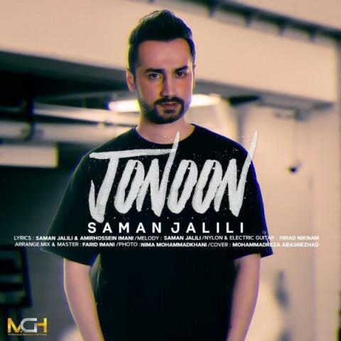 سامان جلیلی جنون - دانلود آهنگ جدید سامان جلیلی