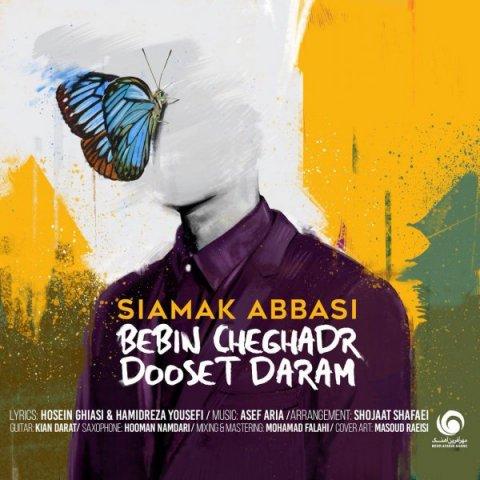 دانلود آهنگ ببین چقدر دوست دارم سیامک عباسی
